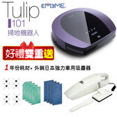 EMEME Tulip101 鬱金香機器人掃地機 送外銷日本車用吸塵器