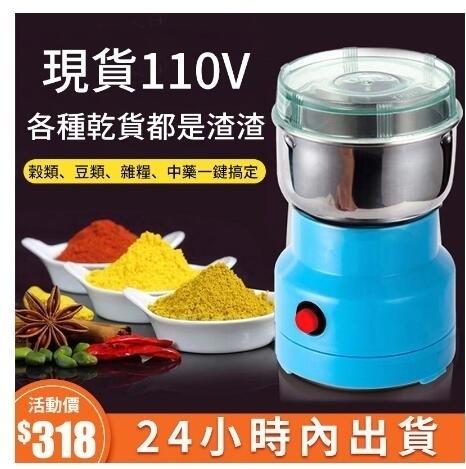(臺灣現貨)110V粉碎機 五穀雜糧電動磨粉機 家用小型研磨機不銹鋼【快出】