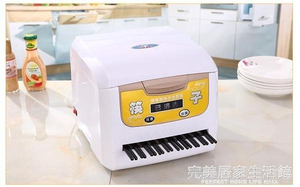 微電腦智慧全自動消毒機筷子盒櫃機餐廳商用機 220V AQ 完美居家生活館