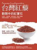 穀類中的紅寶石-台灣紅藜: 抗氧化、降血壓、控制血糖、降低大腸癌與慢性病風險,全..