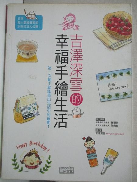 【書寶二手書T1/藝術_COW】吉澤深雪的幸福手繪生活_姜柏如, 吉澤深雪