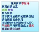 原廠公司貨✿國際牌✿微波爐專用轉盤/玻璃盤/玻璃轉盤/迴轉盤✿適用:NN-GD372