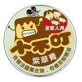 ☆愛兒麗☆小不叮 紫草膏10g升級版(全家人)