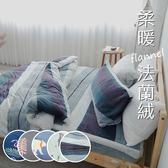 【多款任選】超柔瞬暖法蘭絨床包兩用被套毯6x7尺雙人特大四件組-獨家花款《限1組超取》 [SN]