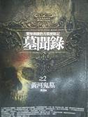 【書寶二手書T2/一般小說_LMF】墓聞錄(2)黃河鬼墓_謝迅