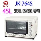 【南紡購物中心】晶工 JK-7645  雙溫控45L旋風烤箱