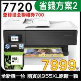 【隨貨搭HP955XL原廠黑色一顆 登錄送$500禮券 】HP OfficeJet Pro 7720 高速A3+多功能事務機