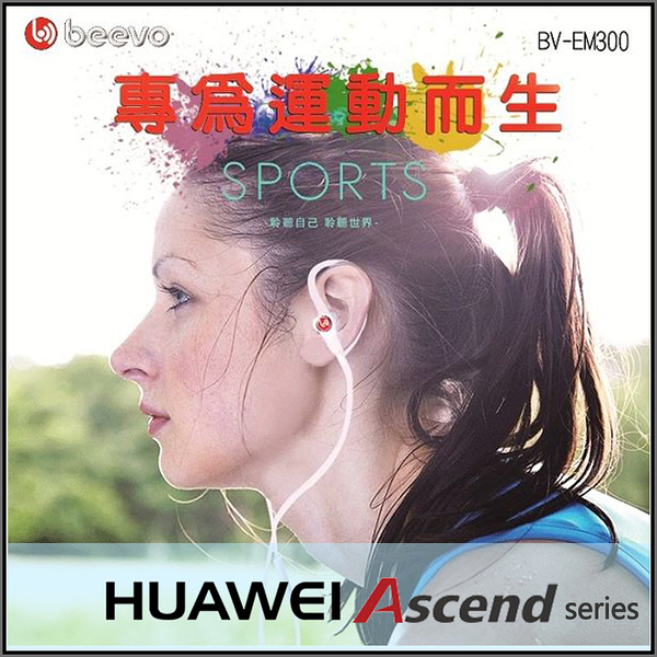 ☆Beevo BV-EM300 耳塞式耳機/入耳式/音樂播放/運動/華為 HUAWEI Ascend G300/G330/G510/G525/G610/G700/G740