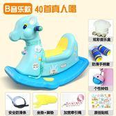 寶寶搖椅馬塑料音樂嬰兒搖搖馬大號加厚兒童玩具周歲禮物小木馬車 IGO