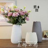陶瓷插花花瓶現代簡約創意客廳白色乾花器歐式家居裝【米娜小鋪】