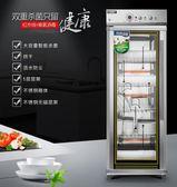消毒櫃-超大容量326L消毒櫃FEST 商用立式不銹鋼碗櫃單門450大容量廚房餐具消毒碗櫃 完美情人館YXS