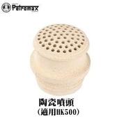 丹大戶外【Petromax】德國 PETROMAX 零件 #3-500 陶瓷噴頭 (適用HK500)