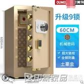 歐美特保險櫃機械鎖鑰匙家用小型迷你保險箱隱形防盜防火老式手動密碼辦公室 印象家品