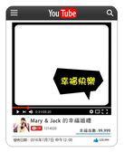 娃娃屋樂園~YouTube對話框.道具 每組2600元/婚禮小物/二次進場