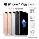 iPhone 7 Plus/32G i7+九成新 全新副廠配件 贈2.5D鋼化貼 可加價換全新原廠配件【Apple福利品】