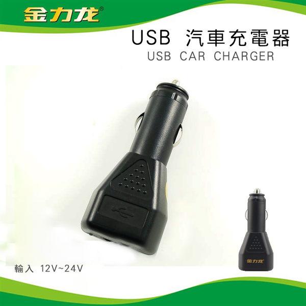 ▽車用USB充電器/萬用車充 車用電壓12/24V/車充頭/電源供應器/充電器/汽車充電器/數位相機/