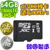 《 3C批發王 》(極速讀取80MB/s)三星料號 UHS-1 microSDXC 64G 64GB Class10 送SDHC轉卡
