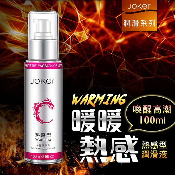 潤滑液 情趣商品 按摩油 滋潤潤滑保養私密 敏感舒適 滋養保濕 JOKER 水基潤滑液 100ml-熱感型