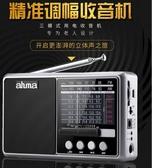 收音機老人充電式新款便攜式老年半導體全多波段廣播復古老式懷舊【快速出貨】