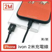 ivon 2米 iPhone 充電線【堅固耐用編織線體】2M線長 堅固耐用編織體 黑/白兩色可選【J63】