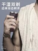 剃鬚刀電動刮鬍刀男士充電式鬍鬚刀頭智慧全身水洗刮鬍子 電購3C