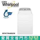 Whirlpool惠而浦12KG波浪型長棒直立洗衣機8TWTW4955J(預購)含配送+安裝【愛買】