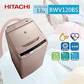 【24期0利率+免費基本安裝+舊機回收】HITACHI 日立 12公斤 直立式洗衣機 BWV120BS 公司貨