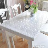 PVC防水防燙桌布軟塑料玻璃透明餐桌布桌墊免洗茶幾墊臺布 麥琪精品屋