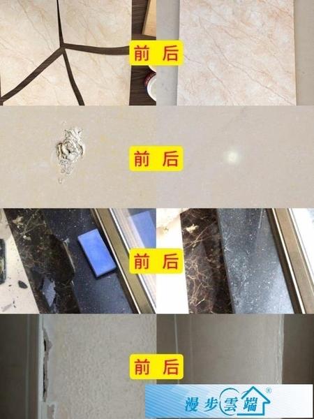 修補劑 瓷磚修補劑陶瓷膏小坑洞瓷磚膠馬桶水箱蓋家用大理石地磚釉面修復 漫步雲端