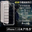 iphone 7 8 X plus 四角防摔氣墊 空壓殼【手配任選3件88折】手機殼 第三代軍事級 防摔殼 i7 i8 iX