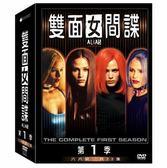 雙面女間諜 第一季 DVD (音樂影片購)