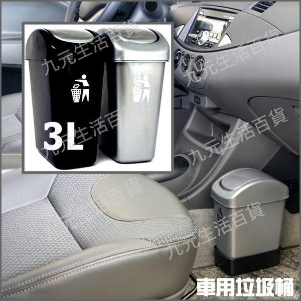 【九元生活百貨】翰庭 BI-5926 車用垃圾桶/3L 紙林 台灣製