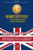 (二手書)帝國:大英世界秩序興衰以及給世界強權的啟示