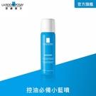 理膚寶水 瞬效控油噴霧50ml 噴的吸油面紙 隨身攜帶小藍噴 控油必備 (效期:2021/8/30)