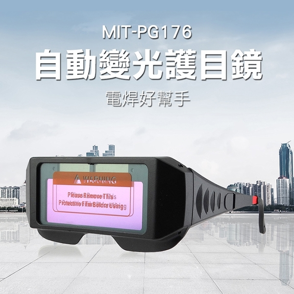 自動變光護目鏡/太陽能電銲液晶眼鏡 自動變光眼鏡 太陽能眼罩變光片 銲接防護焊帽液晶屏