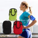 【超取399免運】魔鬼氈戶外運動手臂包 滾邊造型手臂包 臂戴 戶外 健身 跑步 手機套