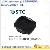 STC ND1000 (10-stop) 內置型濾鏡架組 for Sony a7SIII a7r4 a9II