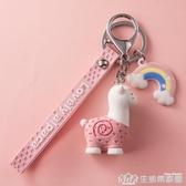 羊崽鑰匙鏈掛件創意個性汽車鑰匙扣圈環鎖匙扣可愛女士書包包掛飾 生活樂事館
