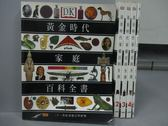 【書寶二手書T8/科學_RHX】黃金時代家庭百科全書_1~5冊合售
