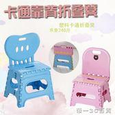 瀛欣加厚折疊凳子塑料靠背便攜式家用椅子戶外創意小板凳成人兒童【帝一3C旗艦】IGO