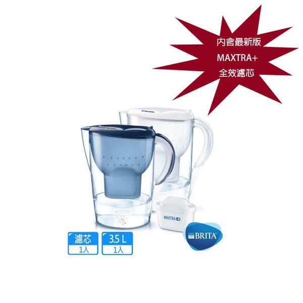 『最新版』德國原裝【BRITA】3.5L Marealla馬利拉濾水壺XL(內含一個Maxtra+全效濾芯)/兩色可選