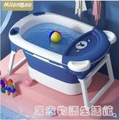 寶寶泡澡桶嬰兒洗澡盆摺疊沐浴盆可坐躺小孩家用游泳浴桶兒童用品 雙十二全館免運