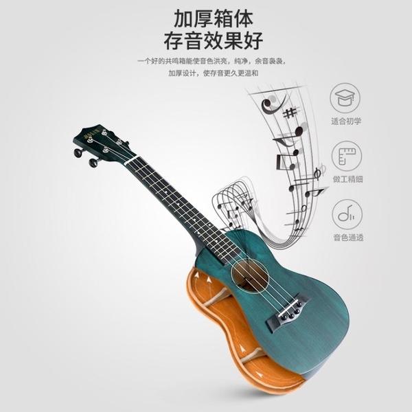 烏克麗麗單板尤克裏裏女小吉他初學者23寸學生兒童男女烏克麗麗LX 玩趣3C