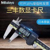 游標卡尺 日本三豐Mitutoyo數顯卡尺0-100高精度500-196游標卡尺0-200mm