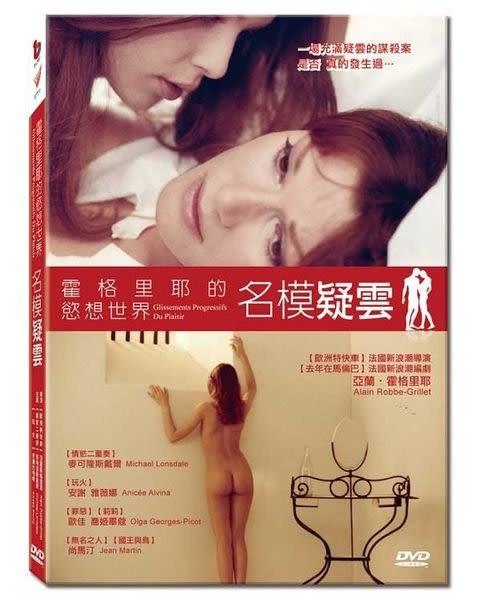 霍格里耶的慾想世界:名模疑雲 DVD  (購潮8)