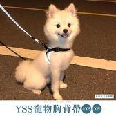 【索樂生活】 YSS寵物胸背帶-2XS/XS