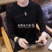 男神毛衣  男士毛衣長袖T恤針織衫潮流圓領打底男裝韓版修身衣服外套 『歐韓流行館』