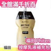 【Metax 黃金按摩乳液 1000ml 補充包】日本 Phiten 福田 銀谷 RAKUWA 放鬆【小福部屋】
