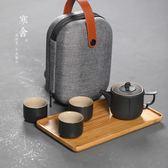 茶具 寒舍旅行茶具便攜包粗陶功夫茶具家用簡約辦公室2人茶壺茶杯套裝