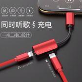 耳機轉接頭 iphonex耳機轉接頭i8p蘋果7轉換器2合1充電聽歌二合一轉換頭7p充電x轉接線